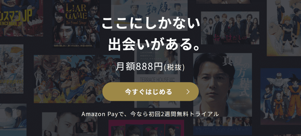 FODプレミアム:無料登録で1080円分付与