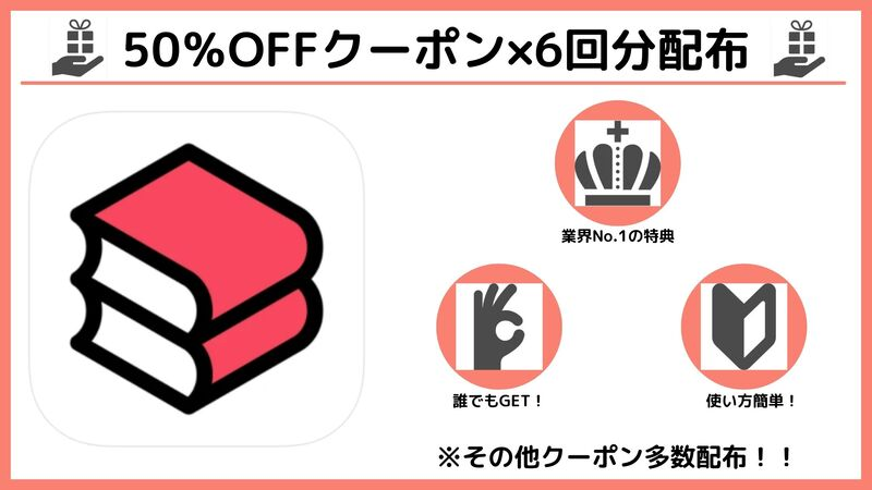 ebookjapanの初回半額(500円×6回)クーポン詳細