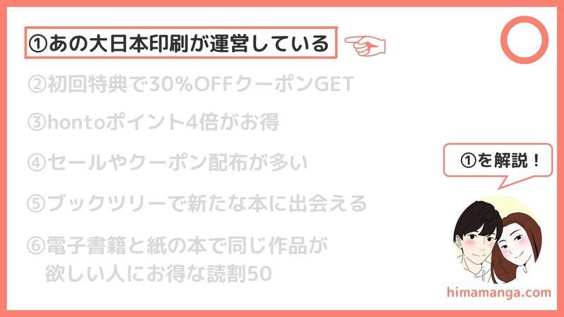 ①あの大日本印刷が運営している