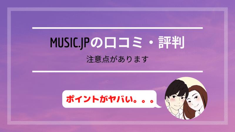 [注意!!]music.jpの口コミ・評判を調査していると、ある注意点を発見した。
