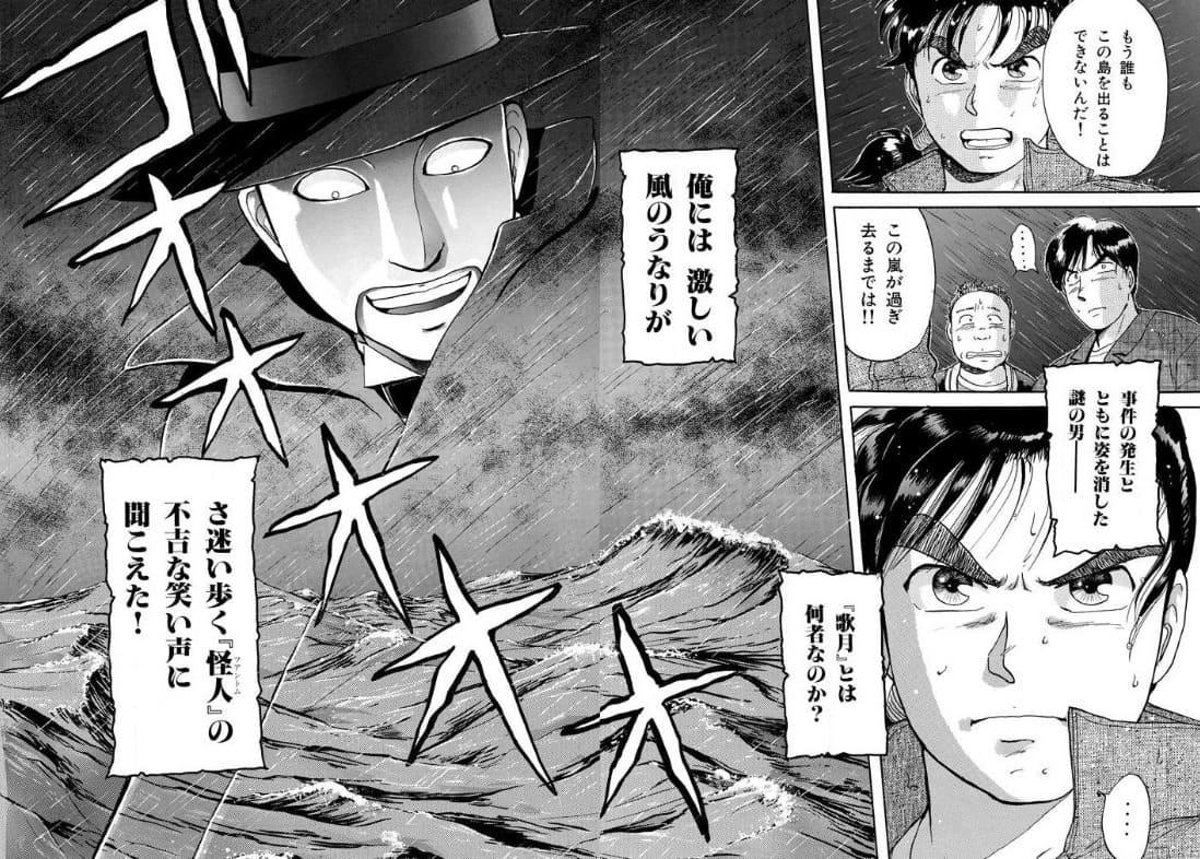 金田一少年の事件簿のワンシーン