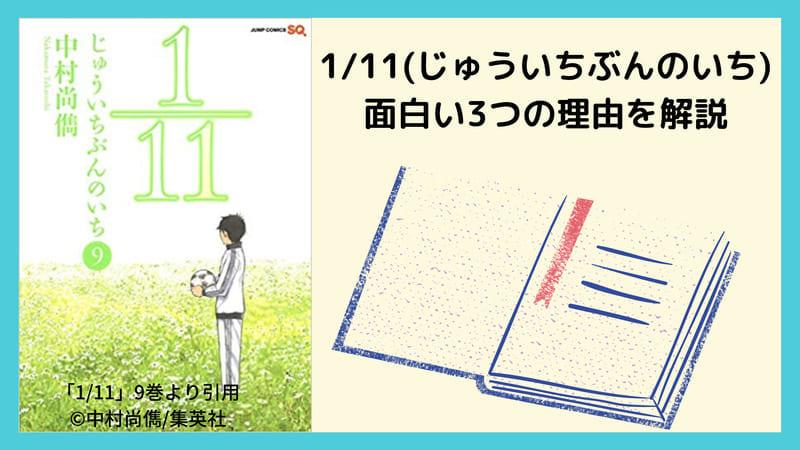 [ネタバレ注意]漫画「1/11(じゅういちぶんのいち)」が面白い3つの理由と、リアルな口コミ・評判を公開
