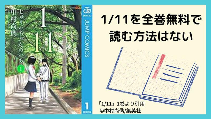 [残念]漫画「1/11(じゅういちぶんのいち)」を全巻無料で読む方法はない