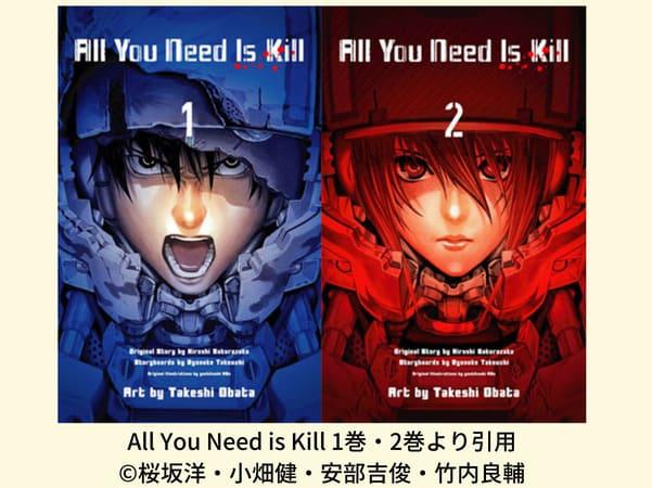 [ネタバレ注意]漫画「All You Need is Kill」は面白い?リアルな口コミ・評判を調査した