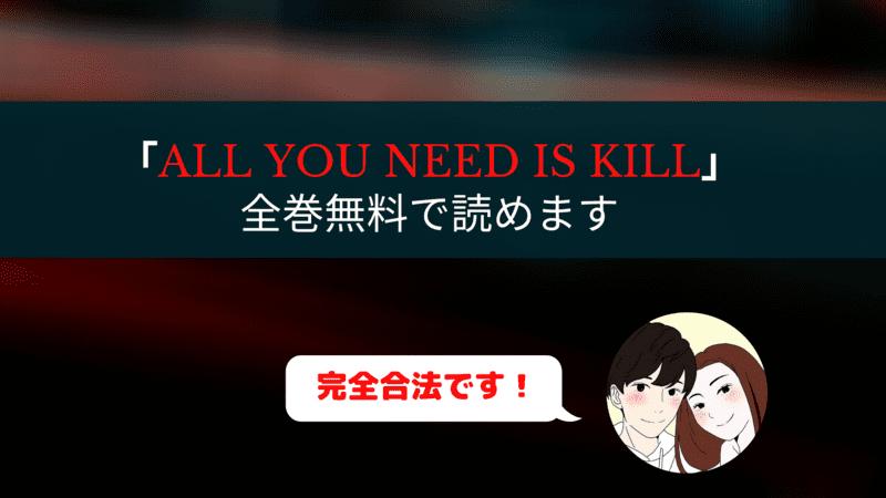 漫画「All You Need is Kill」は合法的に全巻無料で読めます。(※違法サイトではない)