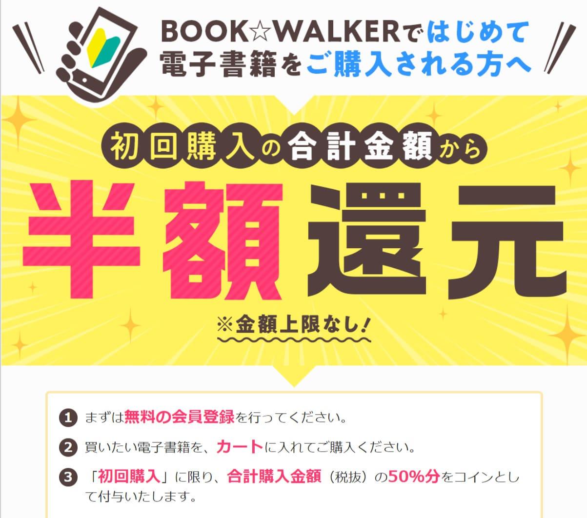 5位:BOOK☆WALKER(16,941円分お得)