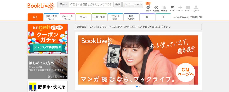 1.BookLive![16,000冊以上無料]