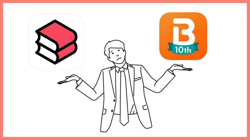 【選び方】ebookjapanとBookLive!の比較【結論、どっちも良い】