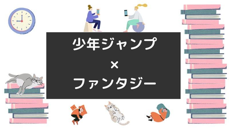 少年ジャンプおすすめ漫画:「ファンタジー系」10選