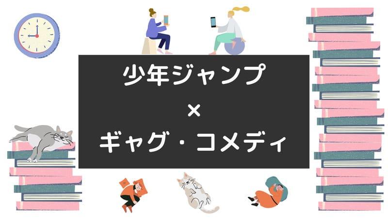 少年ジャンプおすすめ漫画:「ギャグ・コメディ系」5選
