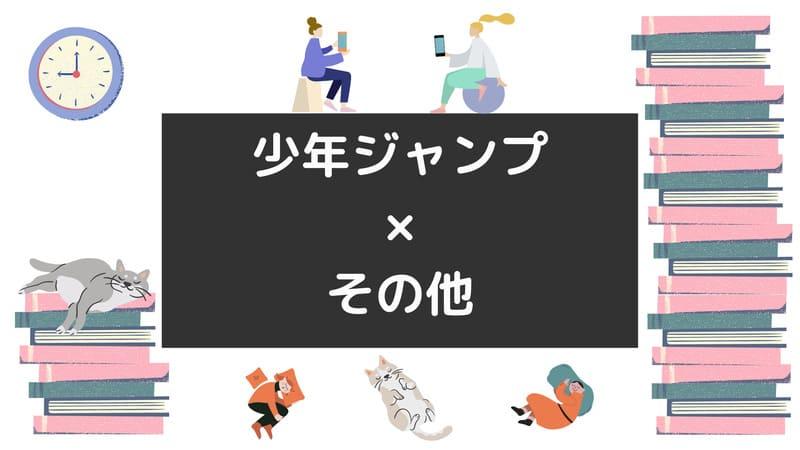 少年ジャンプおすすめ漫画:その他「人間ドラマ・格闘・歴史系」5選