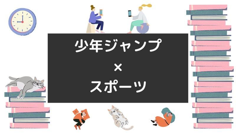 少年ジャンプおすすめ漫画:「スポーツ系」5選