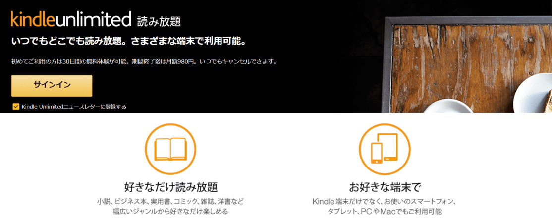 Kindle Unlimitedの公式ページ
