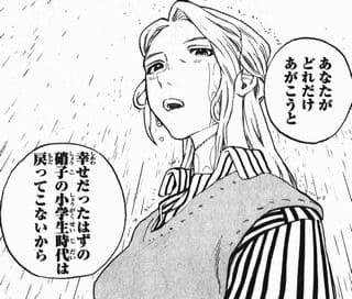 聲の形の西宮の母親のセリフ