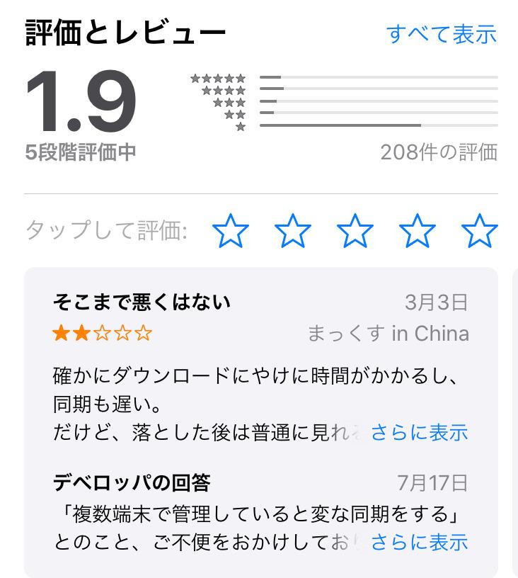 5.電子書籍アプリの評判が悪い