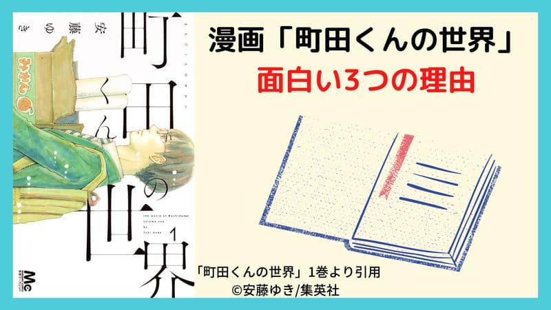 [ネタバレ注意]漫画「町田くんの世界」が面白い3つの理由。リアルすぎる口コミ・評判も公開