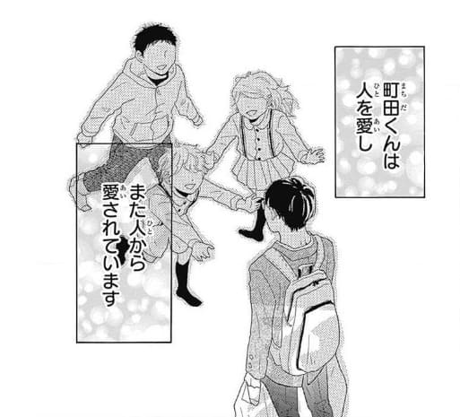 町田くんが人から愛されるシーン