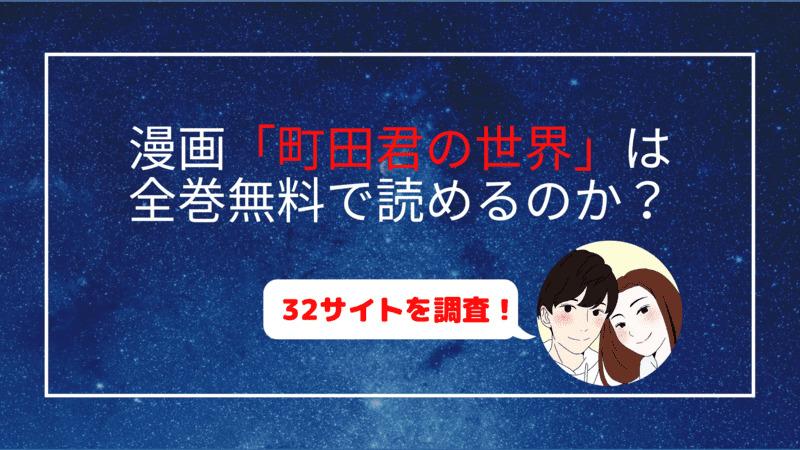 漫画「町田くんの世界」は無料で読めるのか?32サイトを調査した