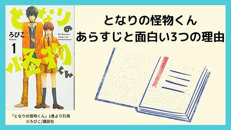 【ネタバレ注意】漫画「となりの怪物くん」が面白い3つの理由とあらすじ・口コミ・評判を公開