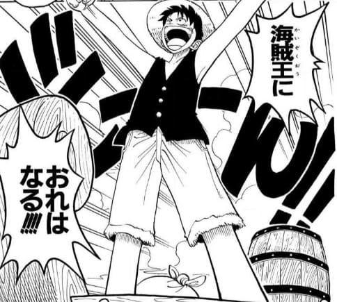 ワンピースの海賊王になると宣言するシーン