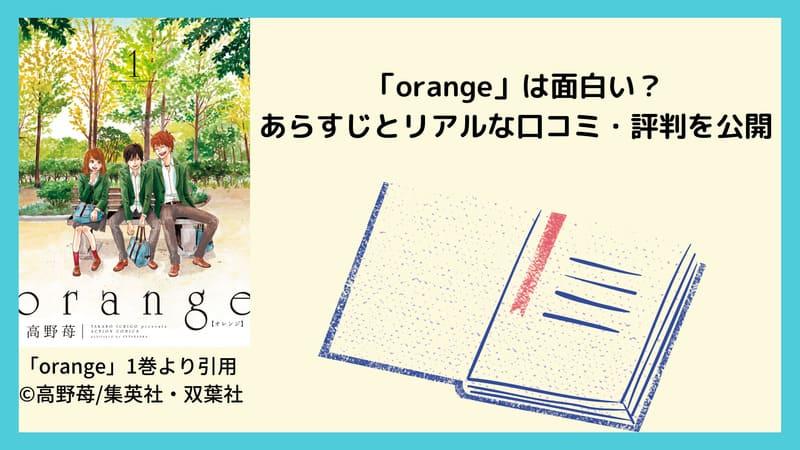 【ネタバレ注意】漫画「orange」は面白い?あらすじとリアルな口コミ・評判を公開