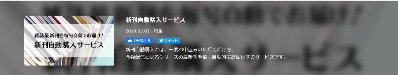 7.新刊自動購入サービスが便利