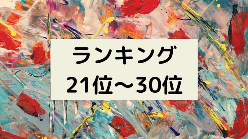 21位~30位[少年サンデーおすすめ漫画ランキング]