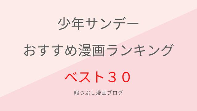 [名作揃い!!]少年サンデーおすすめ漫画ランキングベスト30