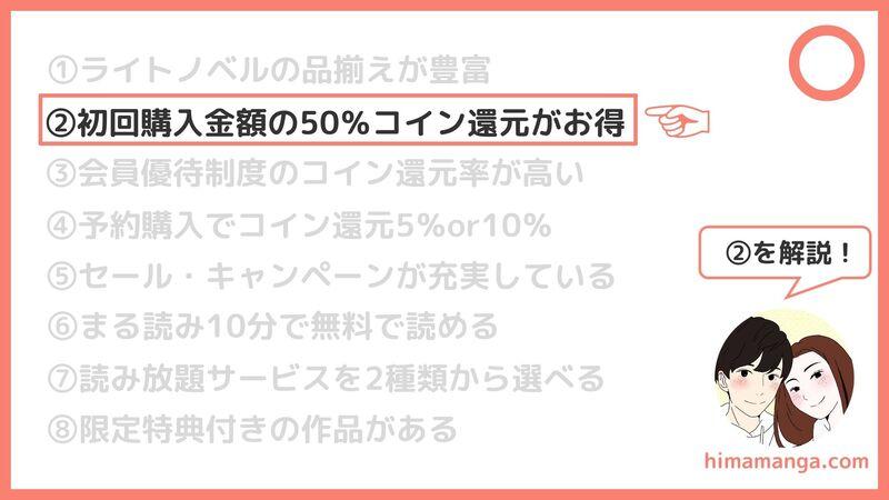 ②初回購入金額の50%コイン還元がお得
