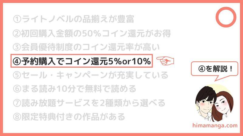 ④予約購入でコイン還元5%or10%