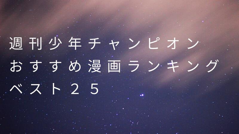 週刊少年チャンピオンおすすめ漫画ランキングベスト25【殿堂入り多数あり!!】