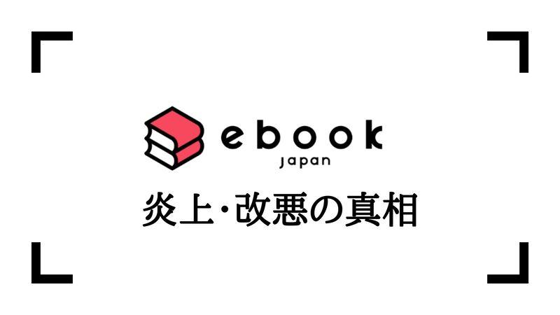 【改悪!炎上!】ebookjapanが改悪と言われ、炎上した真相をすべてお話しします