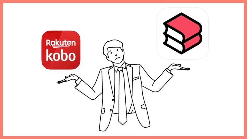 楽天Koboとebookjapanの比較【選び方を解説】