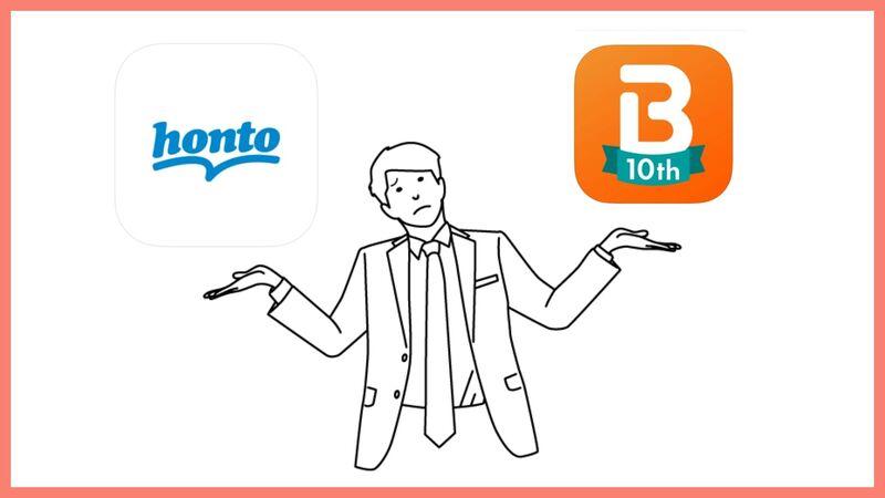 hontoとBookLive!の比較【選び方を解説】
