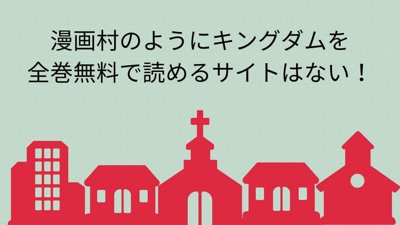 【悲報】漫画村のようにキングダムを全巻無料で読めるサイトはない!