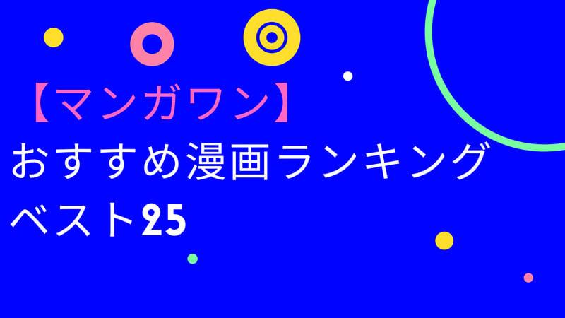 【マンガワン】おすすめ漫画ランキングベスト25【これを読めば間違いない】