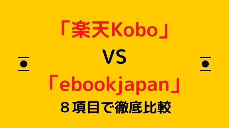 楽天Koboとebookjapanどっちがおすすめか8項目で徹底的に比較した