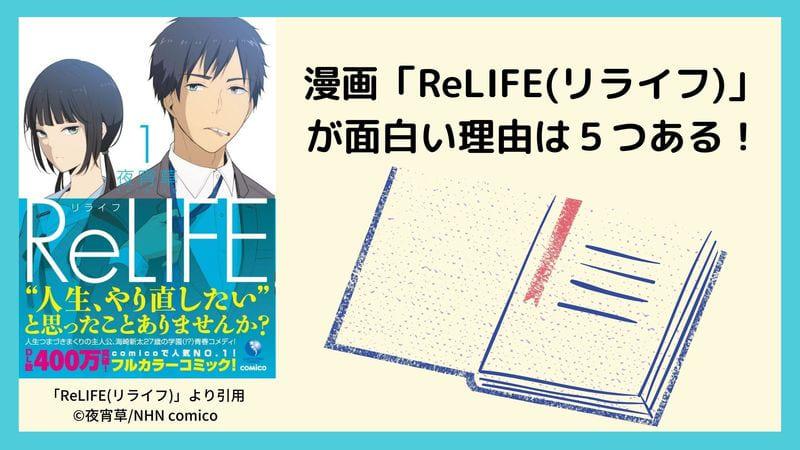 漫画「ReLIFE(リライフ)」が面白い理由は5つある!徹底的に解説します。