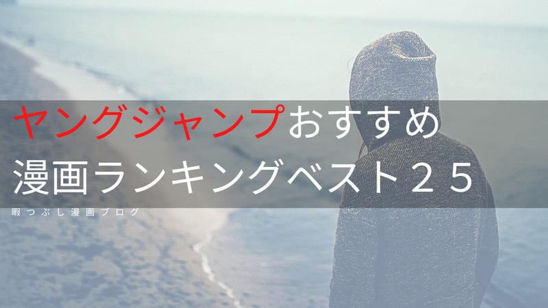 【週刊ヤングジャンプ】歴代人気おすすめ漫画ランキングベスト25