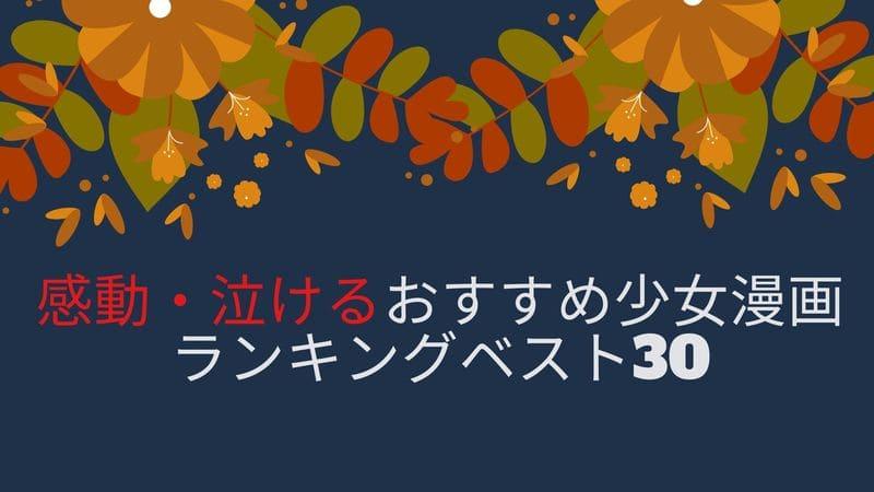 【涙腺に刺激】感動・泣けるおすすめ少女漫画ランキングベスト30