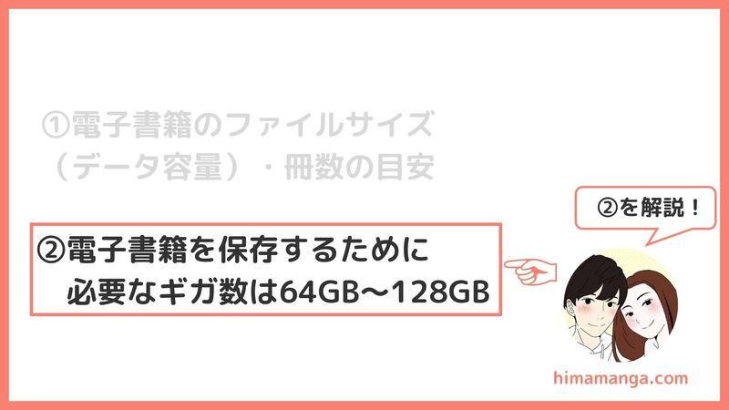 ②電子書籍を保存するために必要なギガ数は64GB~128GB