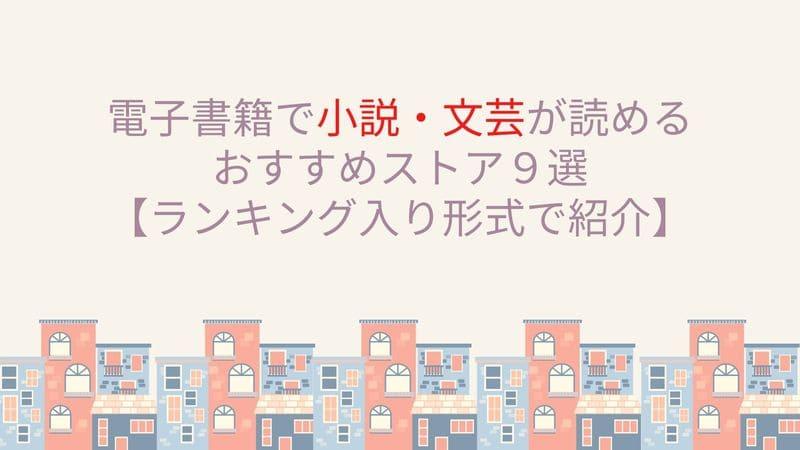 電子書籍で小説・文芸が読めるおすすめストア9選【ランキング形式で紹介】