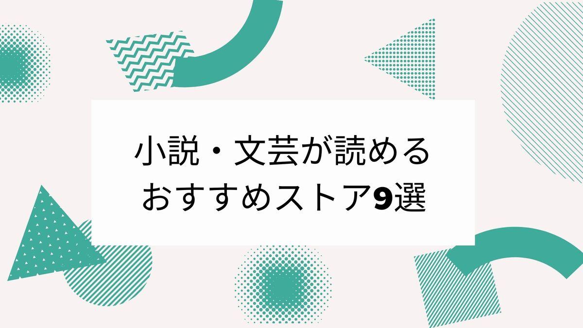 小説・文芸が読めるおすすめ電子書籍ストア