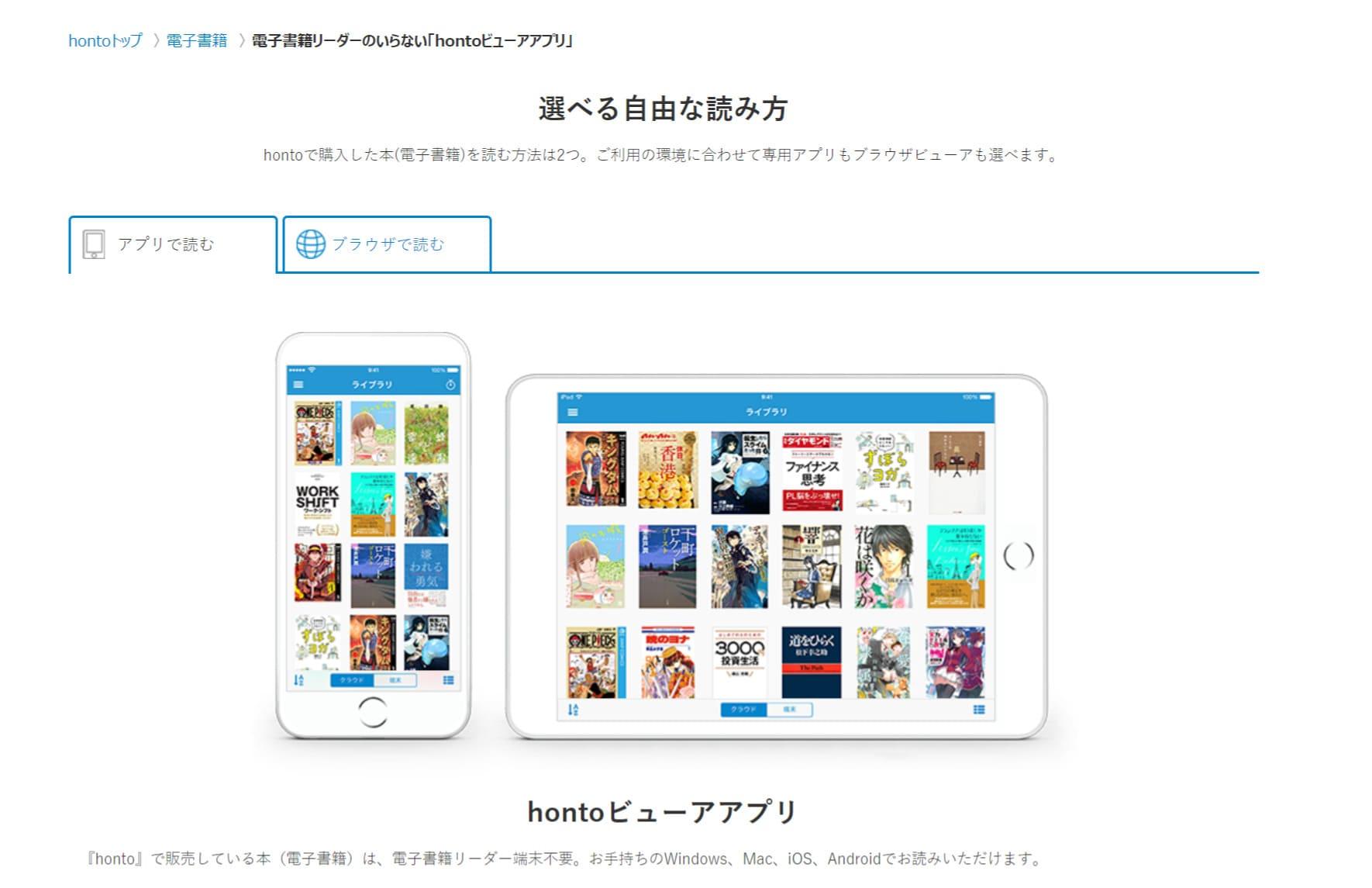 hontoのビューアアプリ情報