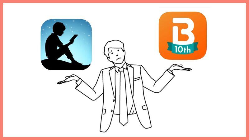 KindleストアとBookLive!の比較【選び方の解説】