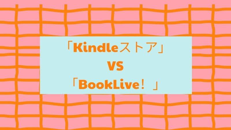 【どっちがおすすめ?】「kindle」VS「BookLive!」10項目で徹底比較