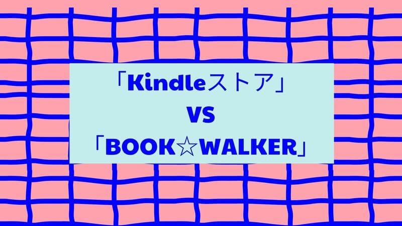 kindleとBOOK☆WALKERを10項目で比較【結論、完全に用途が違います】