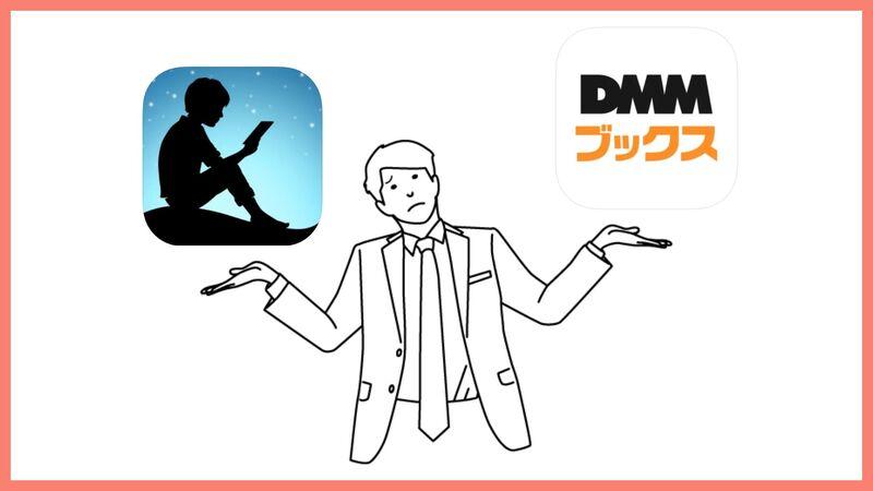 KindleストアとDMMブックスの比較【選び方を解説】