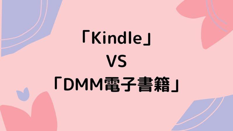 【徹底比較】「Kindle」VS「DMM電子書籍」10項目で比較する