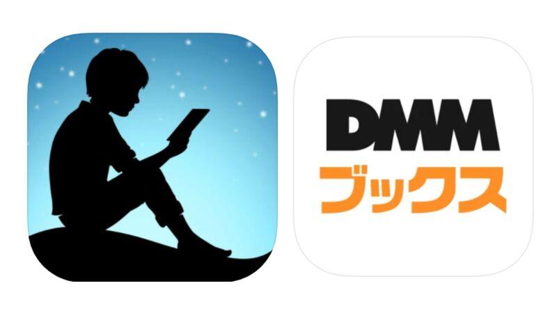 「Kindleストア」VS「DMMブックス(電子書籍)」12項目で徹底比較